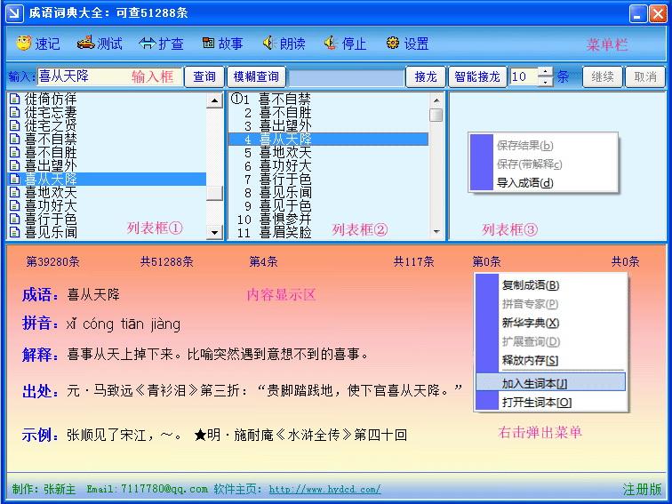 汉语大辞典截图2