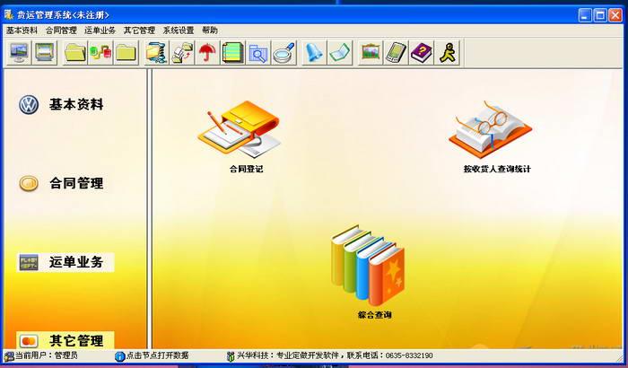 兴华货运管理系统截图2