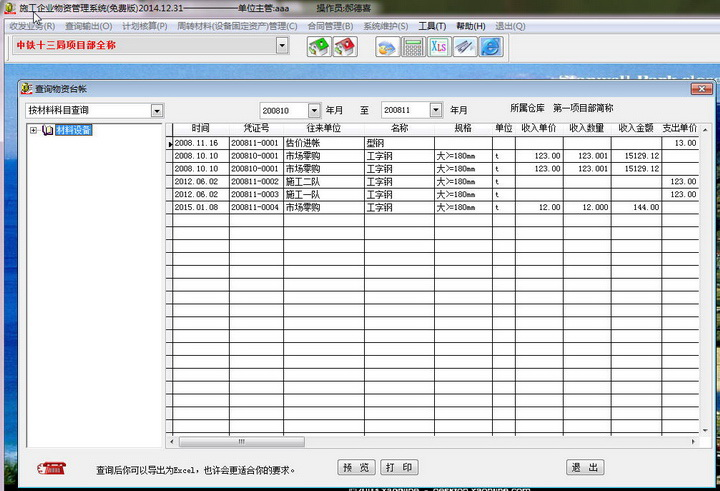 物资管理软件截图2