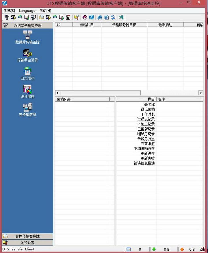 UTS(统一数据传输系统)截图2