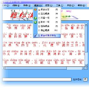 中华拼读王截图2