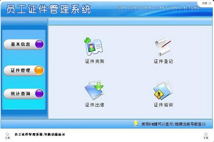 宏达员工证件管理系统截图2