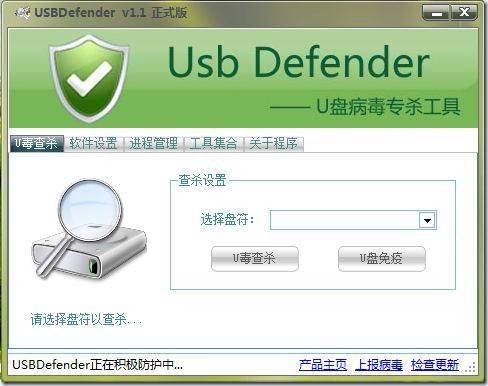 USBDefender(U盘病毒专杀工具)截图1