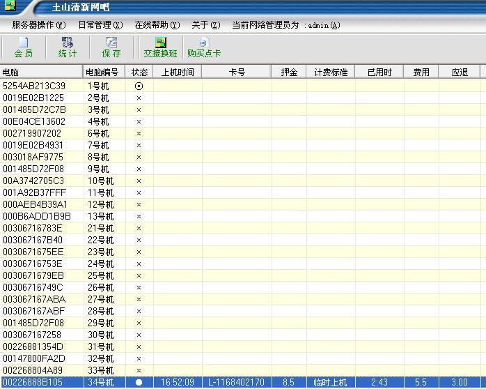 万能网管有盘无盘计费软件ACCESS修正版(20131106)截图1