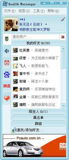 RealOA Messenger 即时通讯软件截图1