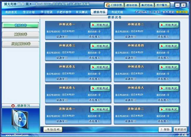 职称计算机考试之Word2003模块手把手加题库版截图1