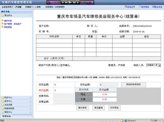 安逸汽车维修收费管理系统截图1