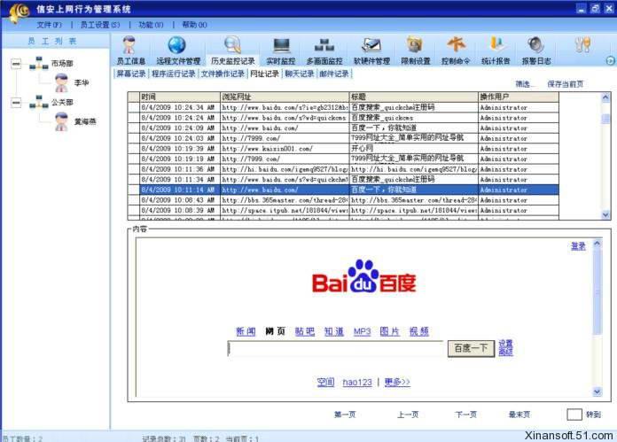 信安上网行为管理系统截图1
