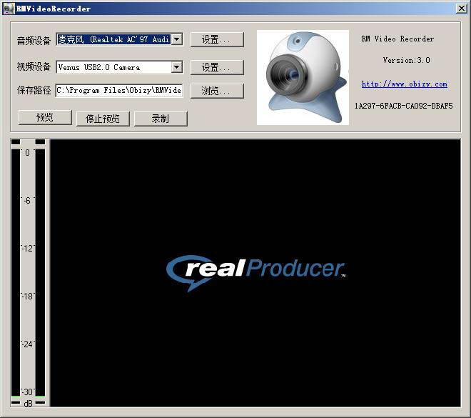 RM/RMVB视频录制软件截图1
