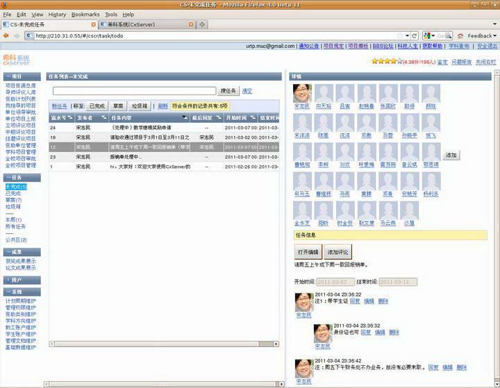 大学生创新项目管理及协作希科系统(CxServer) For Linux