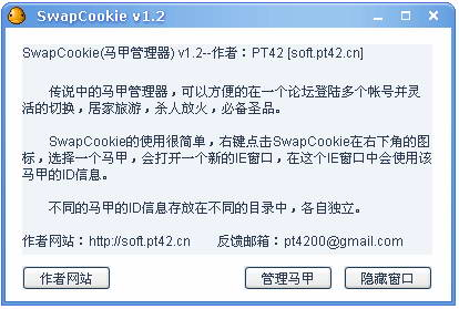 马甲管理器(SwapCookie) For IE