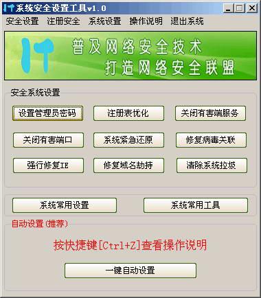 系统安全设置工具截图1