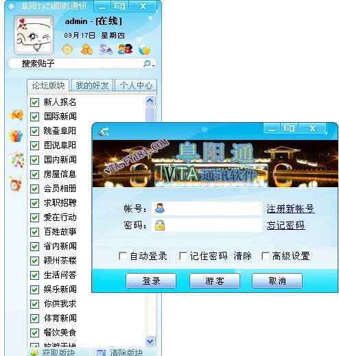 VTA-阜阳通聊天软件截图1