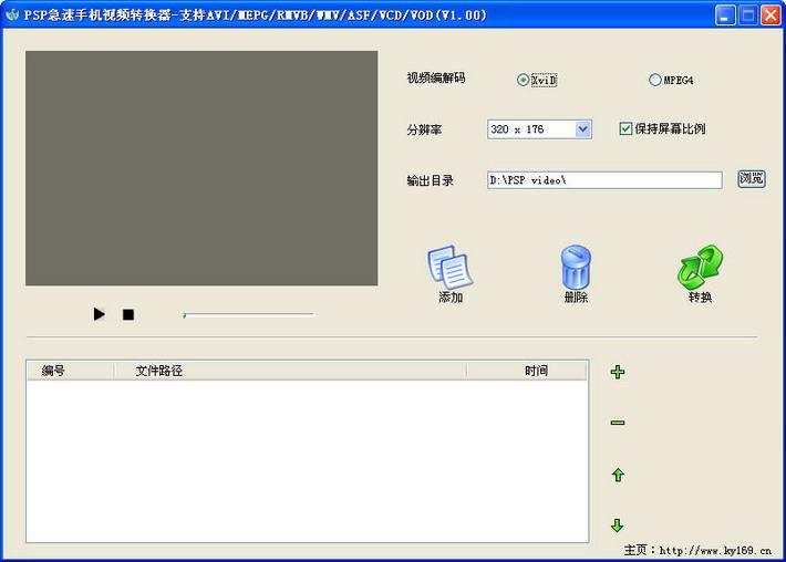 急速PSP电影视频格式转换器截图1