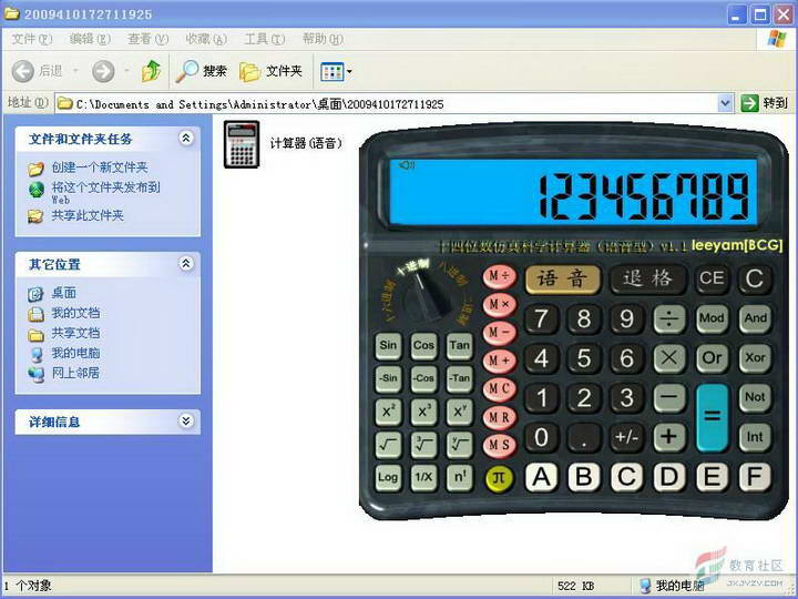 语音计算器截图1