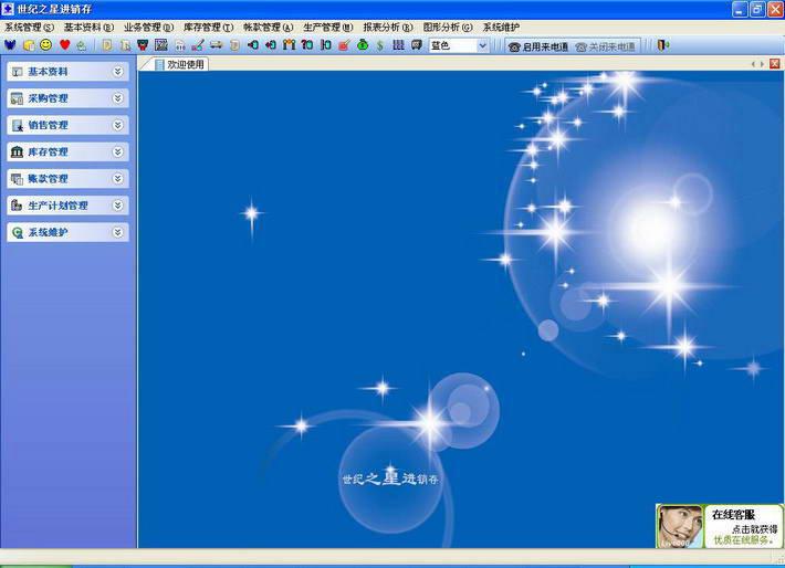 世纪之星进销存软件(旗舰版)截图1