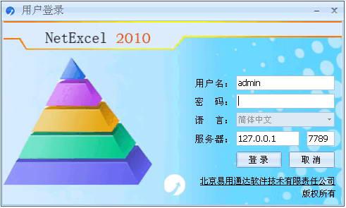 NetEXCEL2010截图1