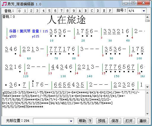 勇芳_简谱编辑器截图1