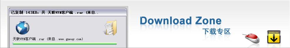 金万维动态域名解析软件截图1
