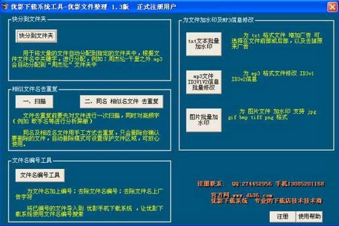 优影文件整理工具截图1