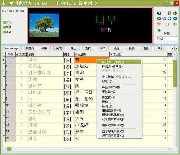 韩语单词探索者截图1