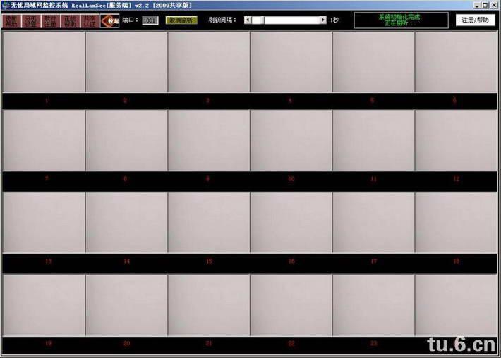 RealLanSee局域网屏幕动态监控系统截图1
