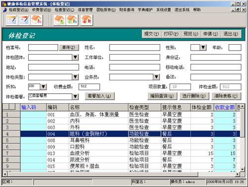体检管理软件系统截图1
