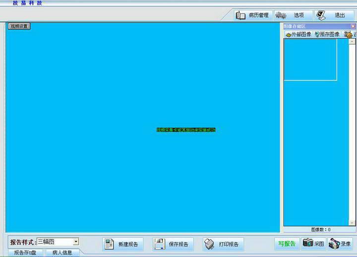 彩超工作站软件截图1
