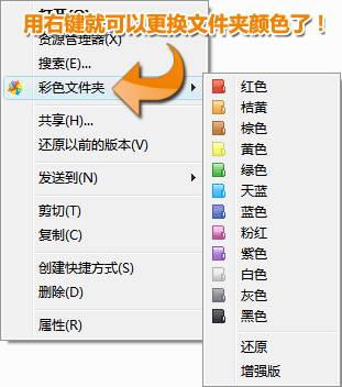 Windows7彩色文件夹截图1
