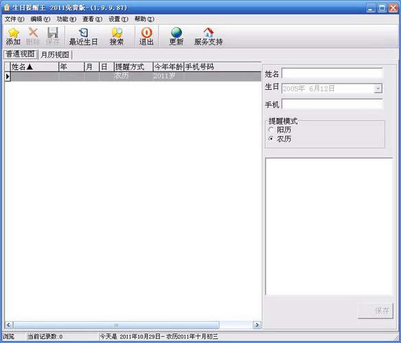 生日提醒王2012截图1
