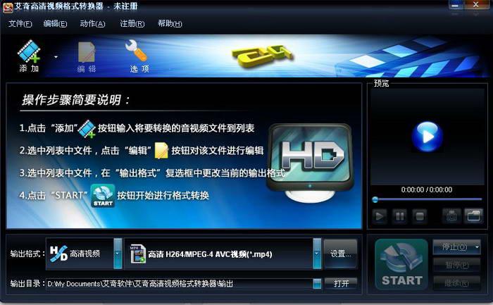 艾奇高清视频格式转换器软件截图1