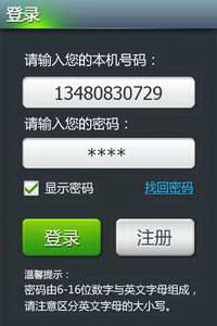 乐呼通话 For Android截图1