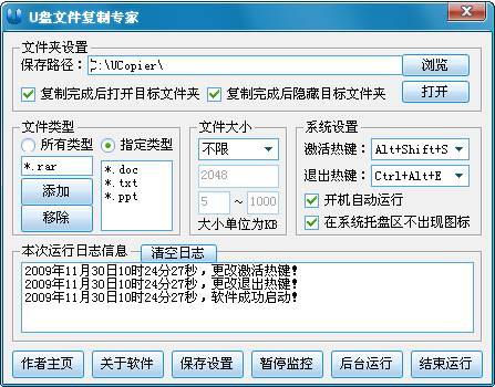 U盘文件复制专家(UCopier)截图1