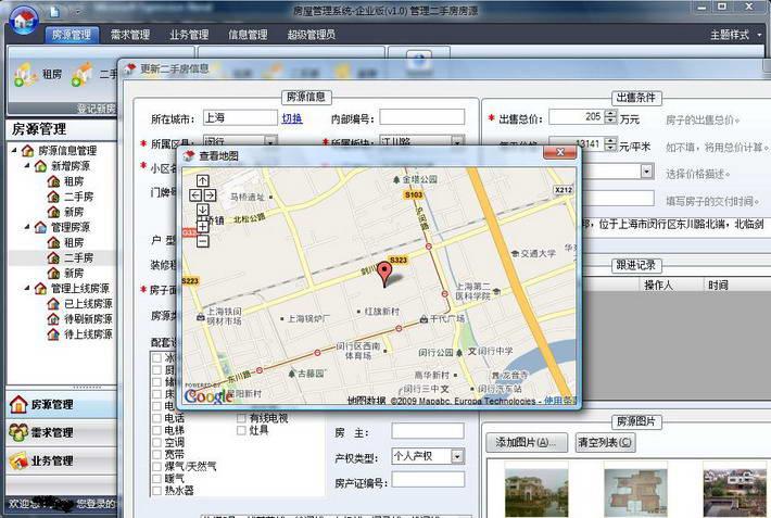 梵讯房屋管理系统企业标准版截图1