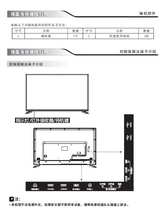 创维49E6000液晶彩电使用说明书截图1