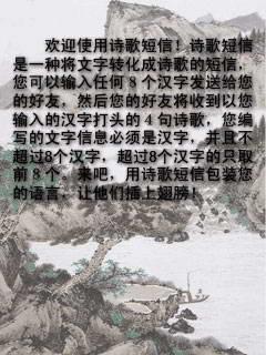 诗歌短信截图1