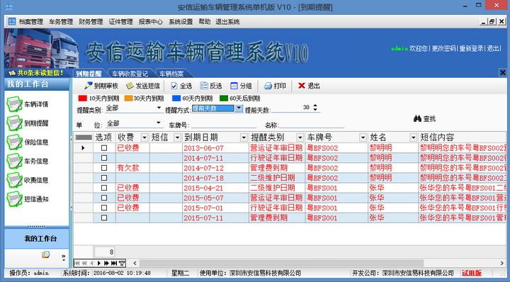 安信车辆挂靠管理系统截图1