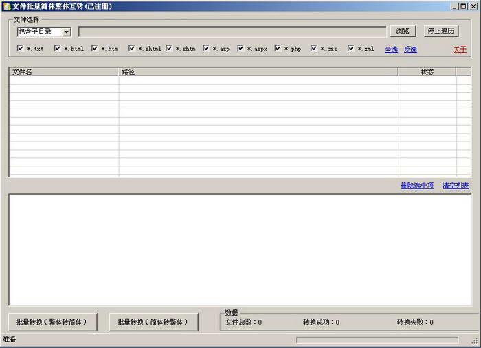 文件批量简体繁体互转截图1