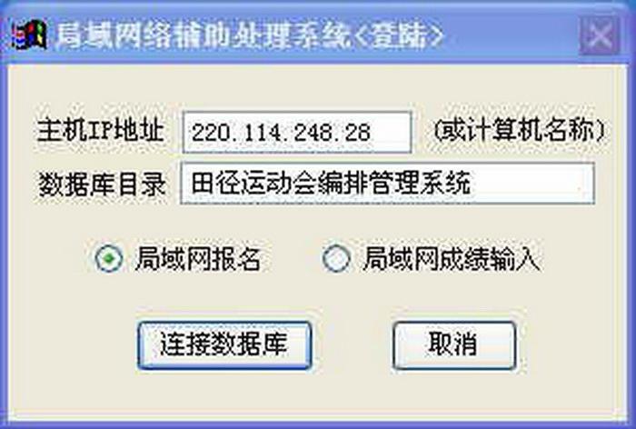 索美田径运动会编排管理系统专业版截图1