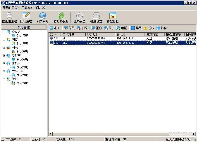 创天无盘网络系统截图1