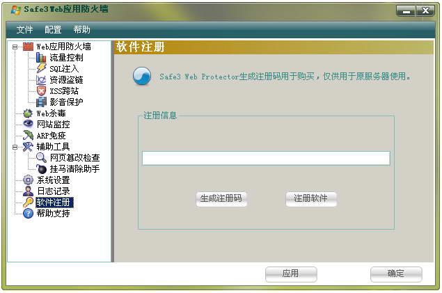 Safe3 Web应用防火墙精简版截图1