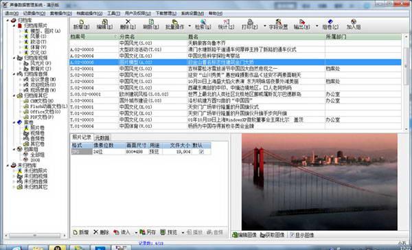 音视频媒体管理软件