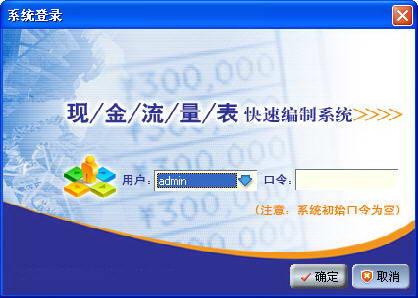 现金流量表快速编制系统软件截图1