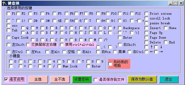键盘锁截图1