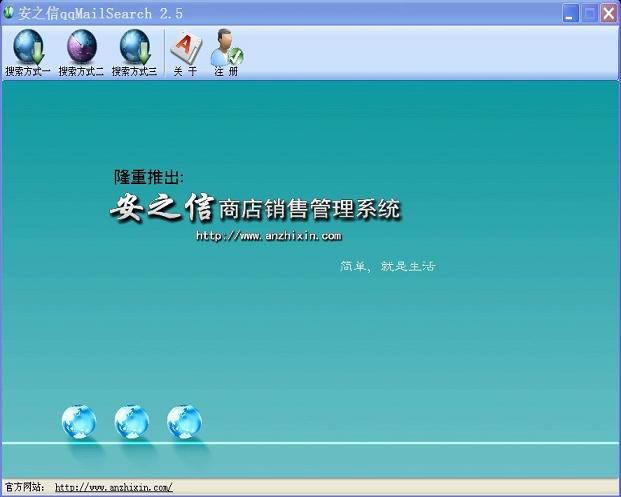 安之信QQ邮箱搜索工具
