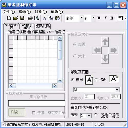 准考证制作打印截图1