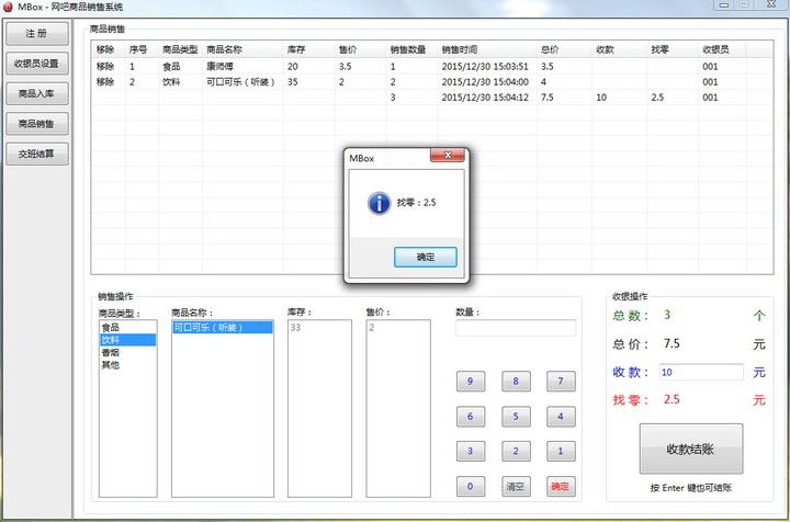MBox网吧商品销售系统截图1