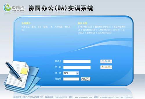亿学协同办公(OA)实训系统截图1