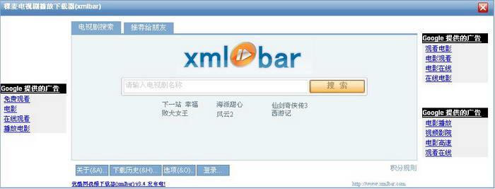 稞麦电视剧播放下载器(xmlbar)截图1