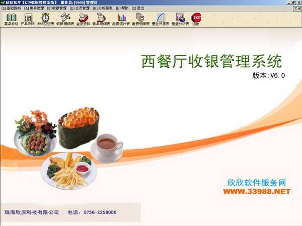 欣欣西餐厅收银管理系统截图1